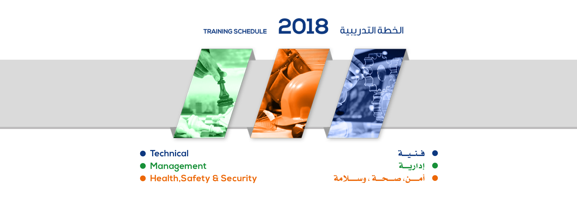 Training Schedule 2018